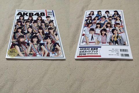 AKB48総選挙公式ガイドブック2016.jpg