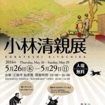 今年の岩崎宗純浮世絵…