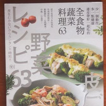 『皮ごと野菜レシピ6…