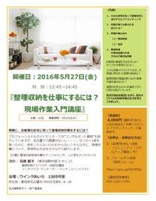 5/27現場入門セミナー