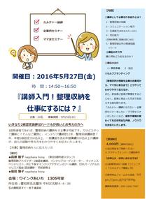 5/17講師入門セミナー