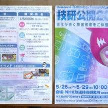 NHK 技研公開20…