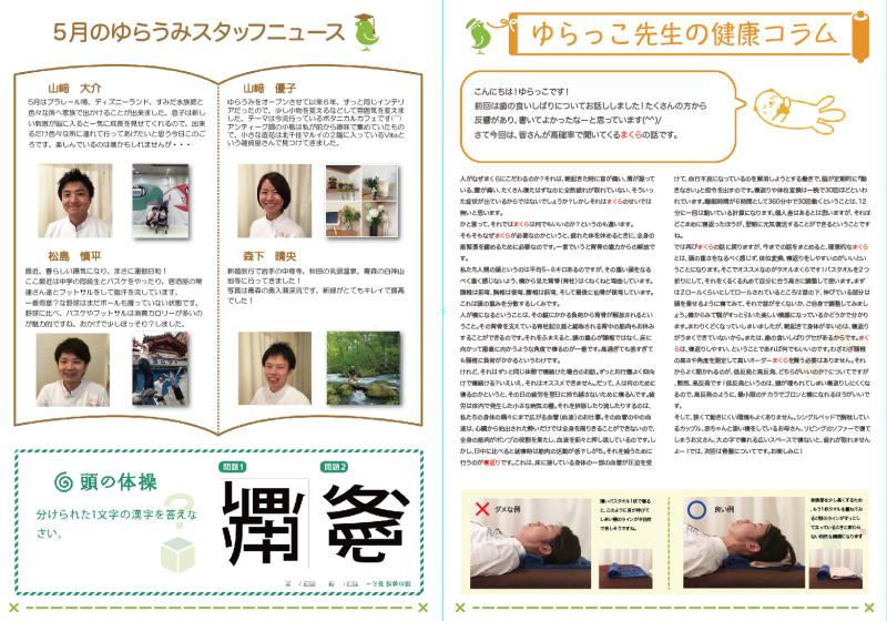 ゆらうみ通信5月表