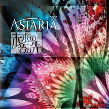 ASTARIA東名阪…