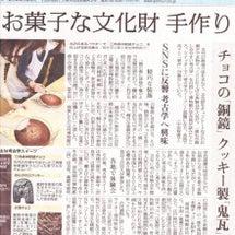 福井で三角縁神獣鏡が…