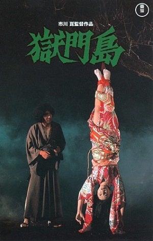 助六ノ映画鑑賞残日録映画「獄門島(1977)」コメント