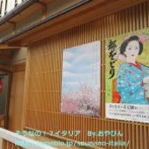 里帰り。はんなり京都…