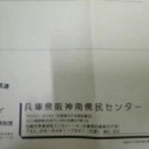 平成28年度阪神南県…