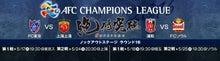 acl2016 R16 FC東京 浦和