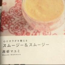 小豆と甘酒のスムージ…