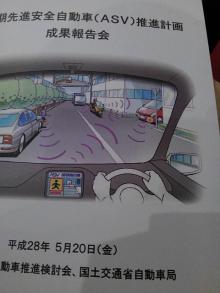 秦野市自動車修理先進安全自動車2