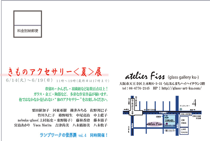 きものアクセサリー<夏>展DM案_裏_2.jpg