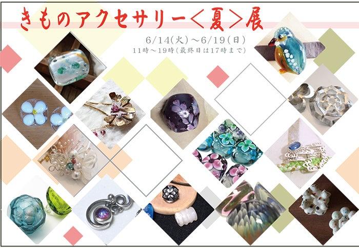 きものアクセサリー<夏>展DM案_表.jpg