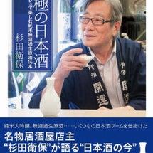 店主の本『究極の日本…