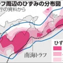 南海トラフ地震の震源…