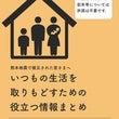 熊本地震被災者応援ブ…