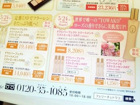 君島十和子化粧品口コミ
