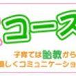 七田天六教室【胎教コ…
