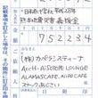 平成28年 熊本地震…