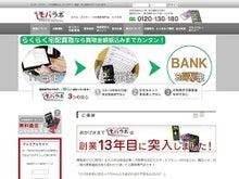スマホ・ガラケー・PHS買取専門店モバラボ
