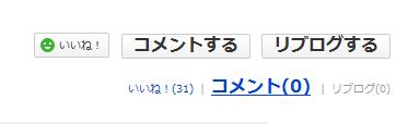 リブログ 画像