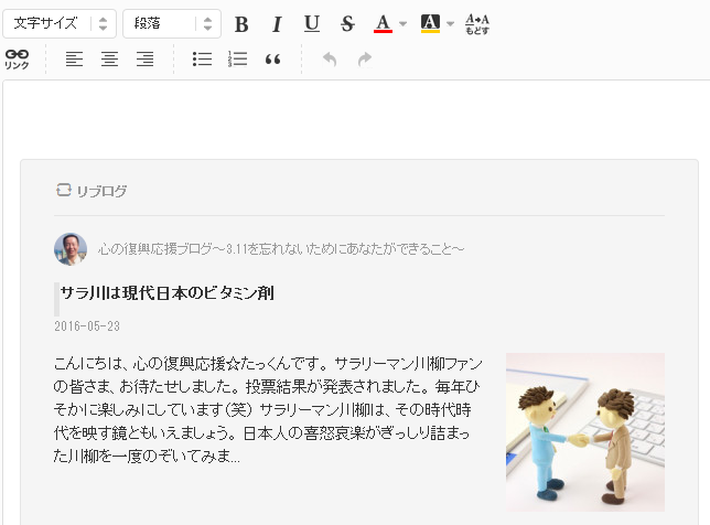 リブログ編集画面 画像