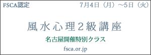 風水心理2級講座名古屋開催特別クラス