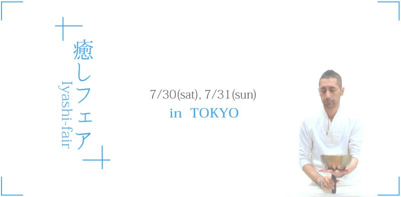 癒しフェア2016東京ヨガ