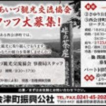 西会津観光交流会スタ…