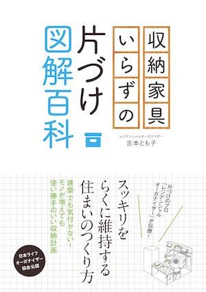 「収納家具いらずの片づけ図解百科」発行:主婦と生活社