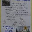 【復興花・福島ひまわ…