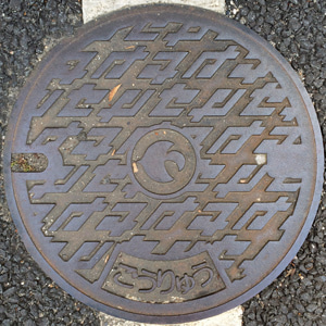 摂津市ごうりゅうセの字マンホール