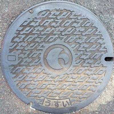 摂津市うすいセの字マンホール
