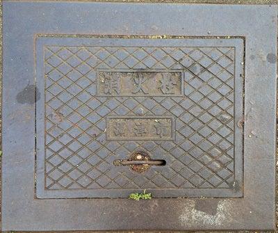 摂津市消火栓オールドマンホール