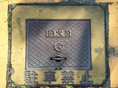 摂津市消火栓マンホール