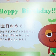 AGF 誕生日プレゼ…