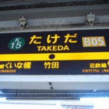 春旅行 京都編 城南…
