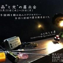 部品と光りの展示会