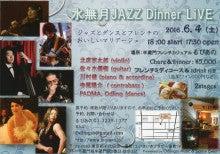 2016水無月Jazzライブ