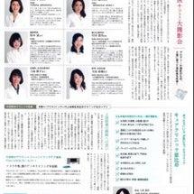女医プラス新聞Vol…