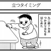 九二郎が立った日