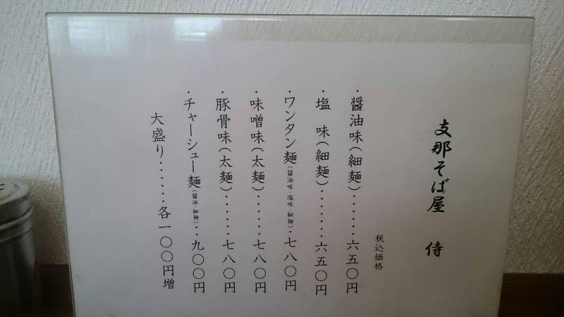 侍メニュー