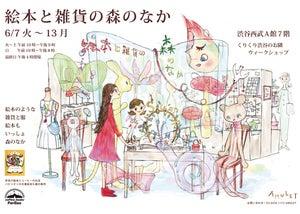 6月の催事@渋谷西武