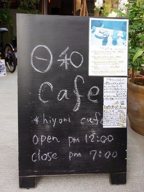 2016.5.21 夕方再び来店 本日2度目の日和cafe