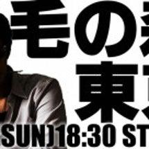 東京公演まであと5日…