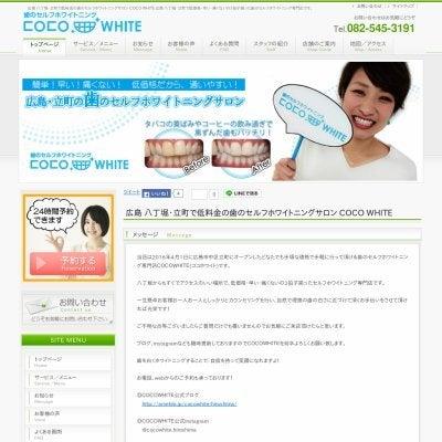 広島 歯のホワイトニングサロン