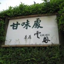 鎌倉旅 散策後は・・…