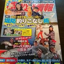 月刊 磯投げ情報 7…