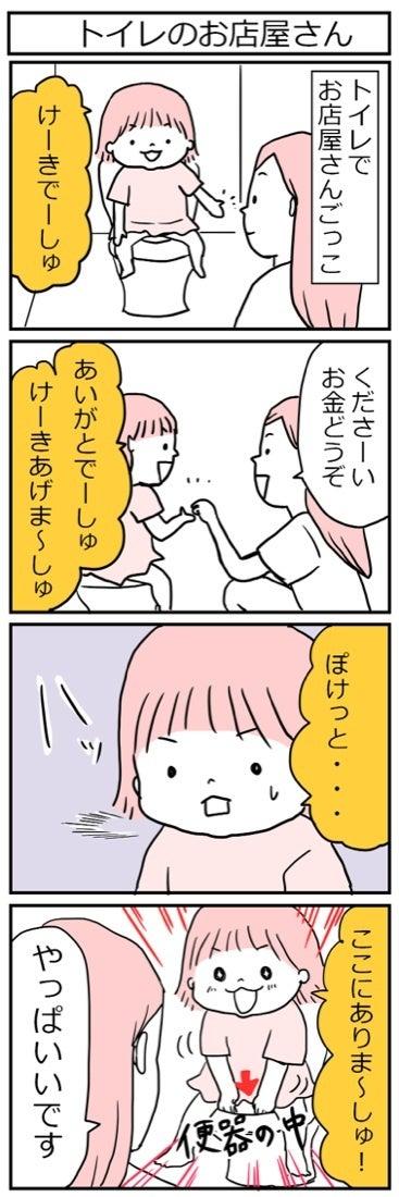 2歳児の「アホかわ行動」が鼻血もの♡母娘コント厳選10本!の画像9