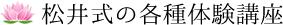 松井式の各種体験講座
